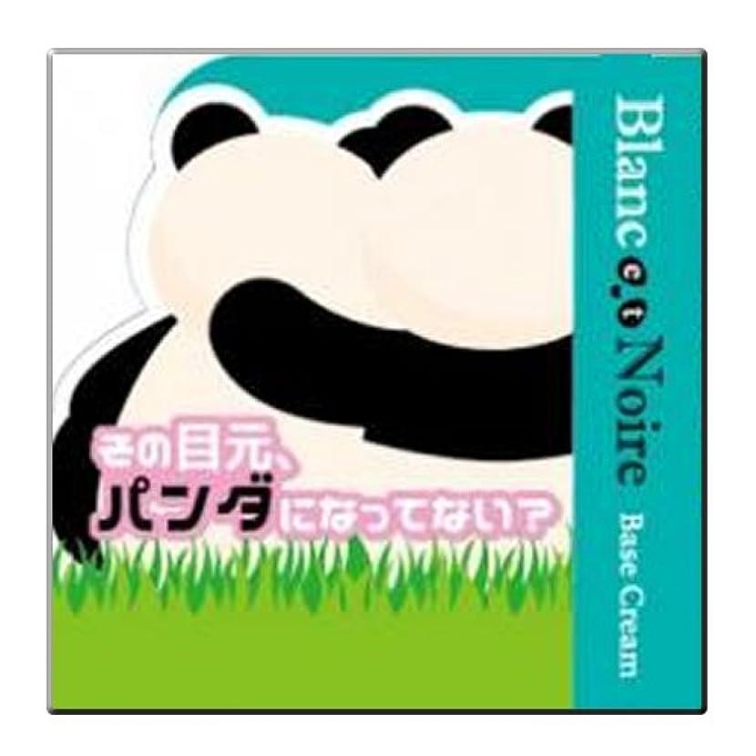 モールス信号ホールド利益Blanc et Noire(ブラン エ ノアール) Base Cream(ベースクリーム) 薬用美白クリームファンデーション 医薬部外品 15g