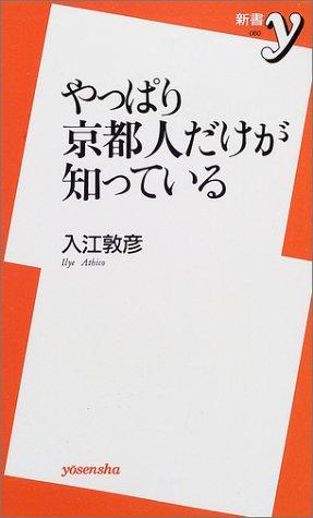やっぱり京都人だけが知っている (新書y)の詳細を見る