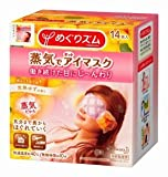 めぐりズム 蒸気でホットアイマスク 完熟ゆずの香り14枚入x3個セット