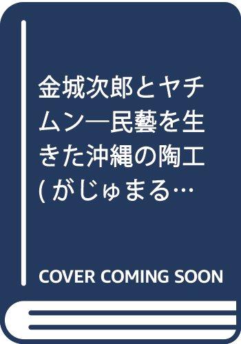金城次郎とヤチムン―民藝を生きた沖縄の陶工 (がじゅまるブックス)