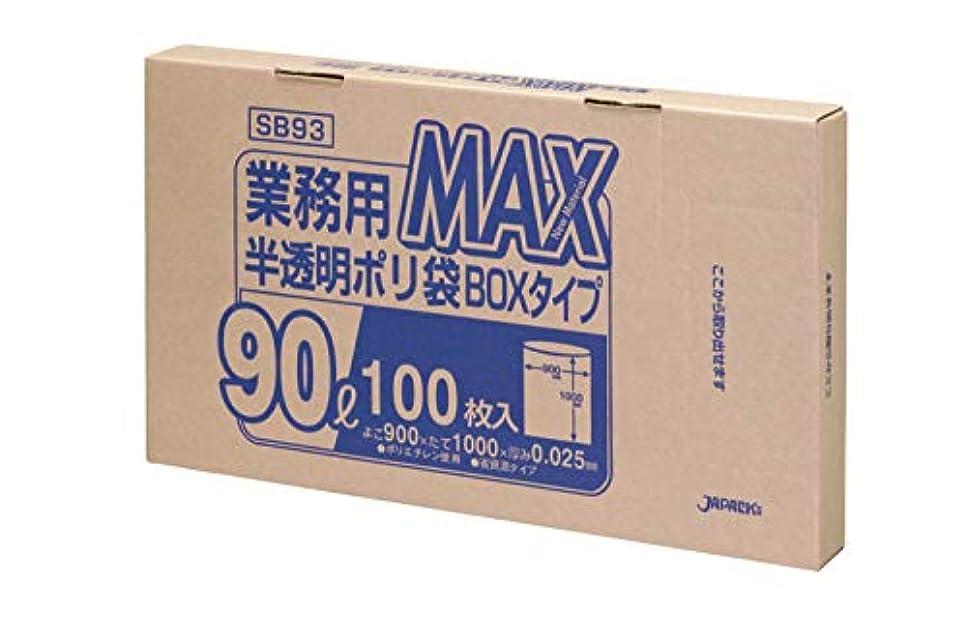 教育学異なる指導するジャパックス ゴミ袋 半透明 90L 横90×縦100cm 厚み0.025mm 業務用 MAX BOXタイプ ポリ袋 SB-93 100枚入