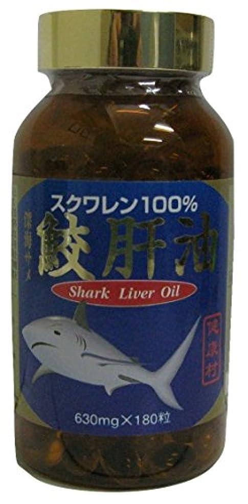 恐ろしいです夕食を食べる鈍い健康村 鮫肝油【180粒】