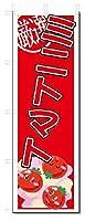 のぼり のぼり旗 ミニトマト (W600×H1800)