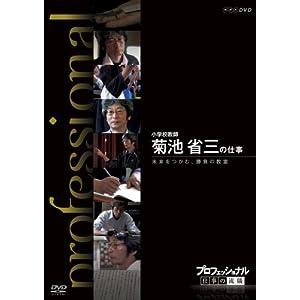 プロフェッショナル 仕事の流儀 小学校教師 菊池省三の仕事 未来をつかむ、勝負の教室 [DVD]