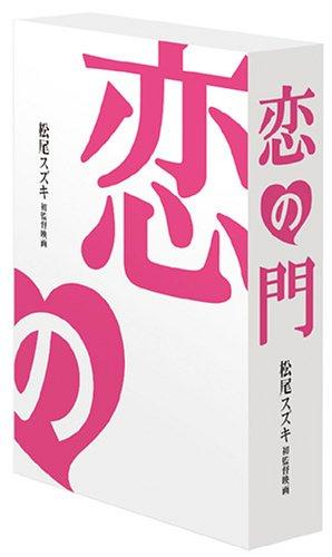 恋の門 監督ちゃんコレクターズ・エディション [DVD]