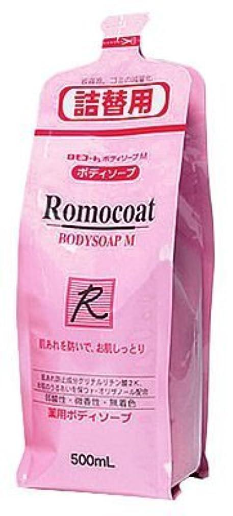 雑品棚パンダ【2個】ロモコートボディソープM 詰替え500mlx2個 (4987305032836-2)