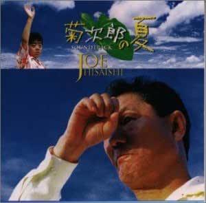 菊次郎の夏(サントラ)