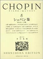 ショパン集 5 (5) (世界音楽全集ピアノ篇)