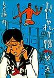 おしゃれ手帖 2 (ヤングサンデーコミックス)