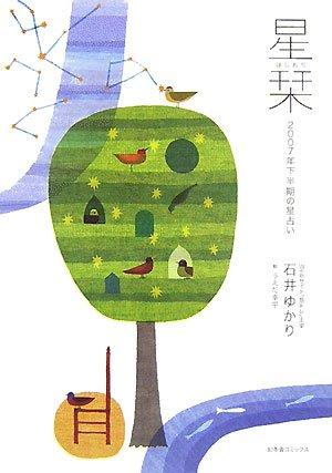 星栞―2007年下半期の星占い (yukarimansion (4))の詳細を見る