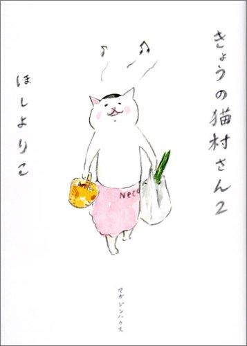 きょうの猫村さん 2の詳細を見る