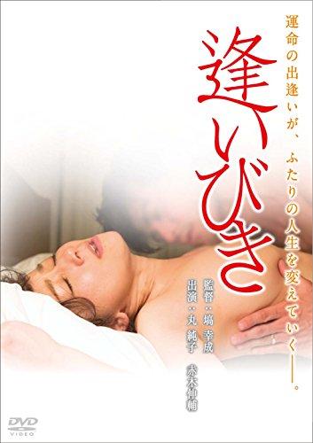 逢いびき スペシャル・プライス[DVD]