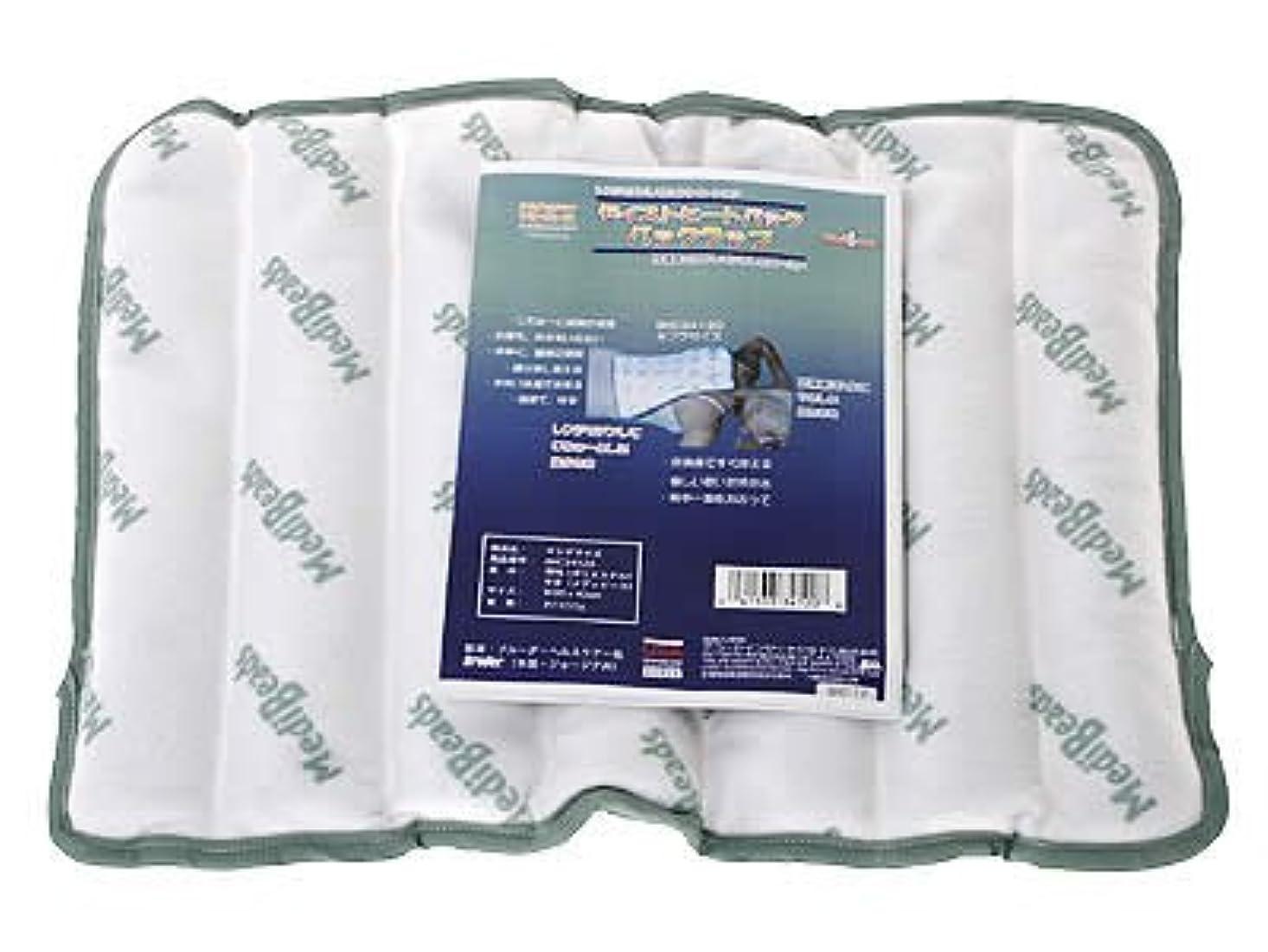 【一般医療機器】アコードインターナショナル (BHC34120) モイストヒートパック メディビーズ (キングサイズ) 30×40cm 温湿熱パック 温熱療法