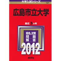 広島市立大学 (2012年版 大学入試シリーズ)