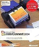 【旧商品】Microsoft Office InterConnect 2004 スマート ビジネス パック ユーザー限定 5ライセンス付