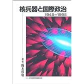 核兵器と国際政治―1945‐1995