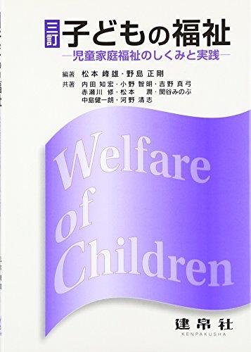 子どもの福祉―児童家庭福祉のしくみと実践の詳細を見る