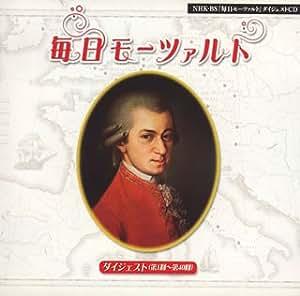 NHK「毎日モーツァルト」ダイジェスト(第1回~第40回)