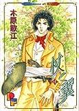 杖と翼 4 (プチフラワーコミックス)
