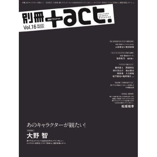 別冊+act. Vol.16 (2014)―CULTURE SEARCH MAGAZINE (ワニムックシリーズ 209)