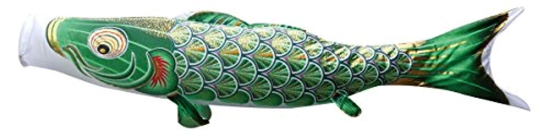 こいのぼり 真?太陽 単品鯉のぼり 緑鯉 4M 【徳永こいのぼり】 鯉のぼり ポリエステル製 撥水加工 ?単品 こいのぼり 1匹単位販売? シルクタッチの最高級ポリエステルサテン生地使用