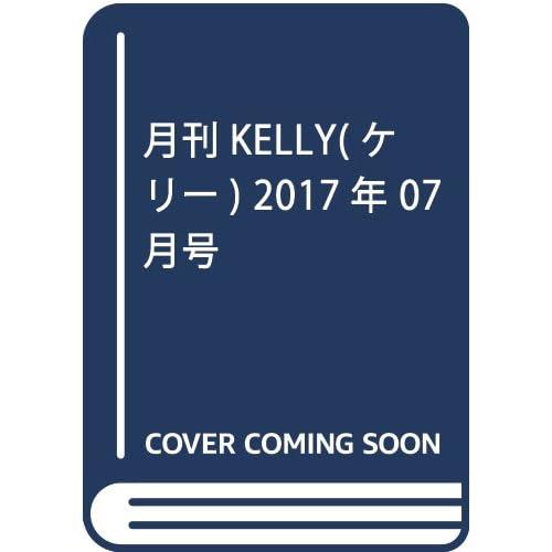 月刊KELLY(ケリー) 2017年 07 月号 [雑誌]