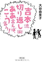 吉本流切り返し術 ああ言えば、こう言う! (朝日文庫)