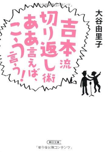吉本流切り返し術 ああ言えば、こう言う! (朝日文庫)の詳細を見る