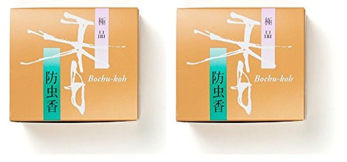 拍手するレディ貧しい松栄堂 極品 防虫香 10袋入 (2箱)