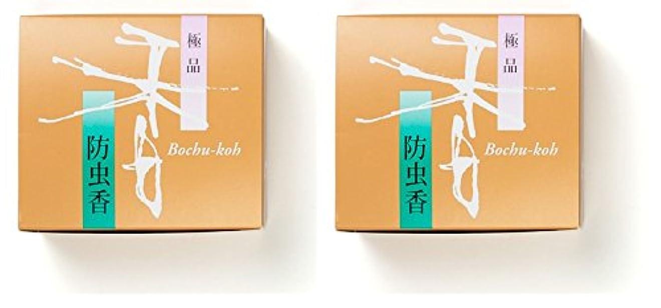 松栄堂 極品 防虫香 10袋入 (2箱)