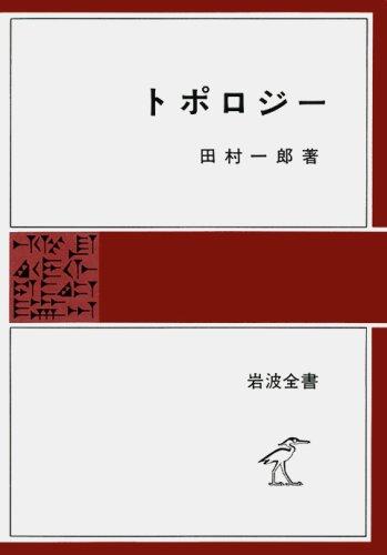 トポロジー (岩波全書 276)の詳細を見る