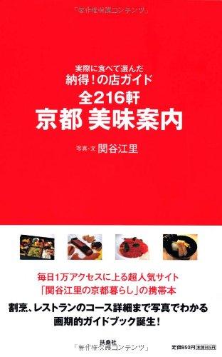 実際に食べて選んだ納得!の店ガイド全216軒  京都 美味案内