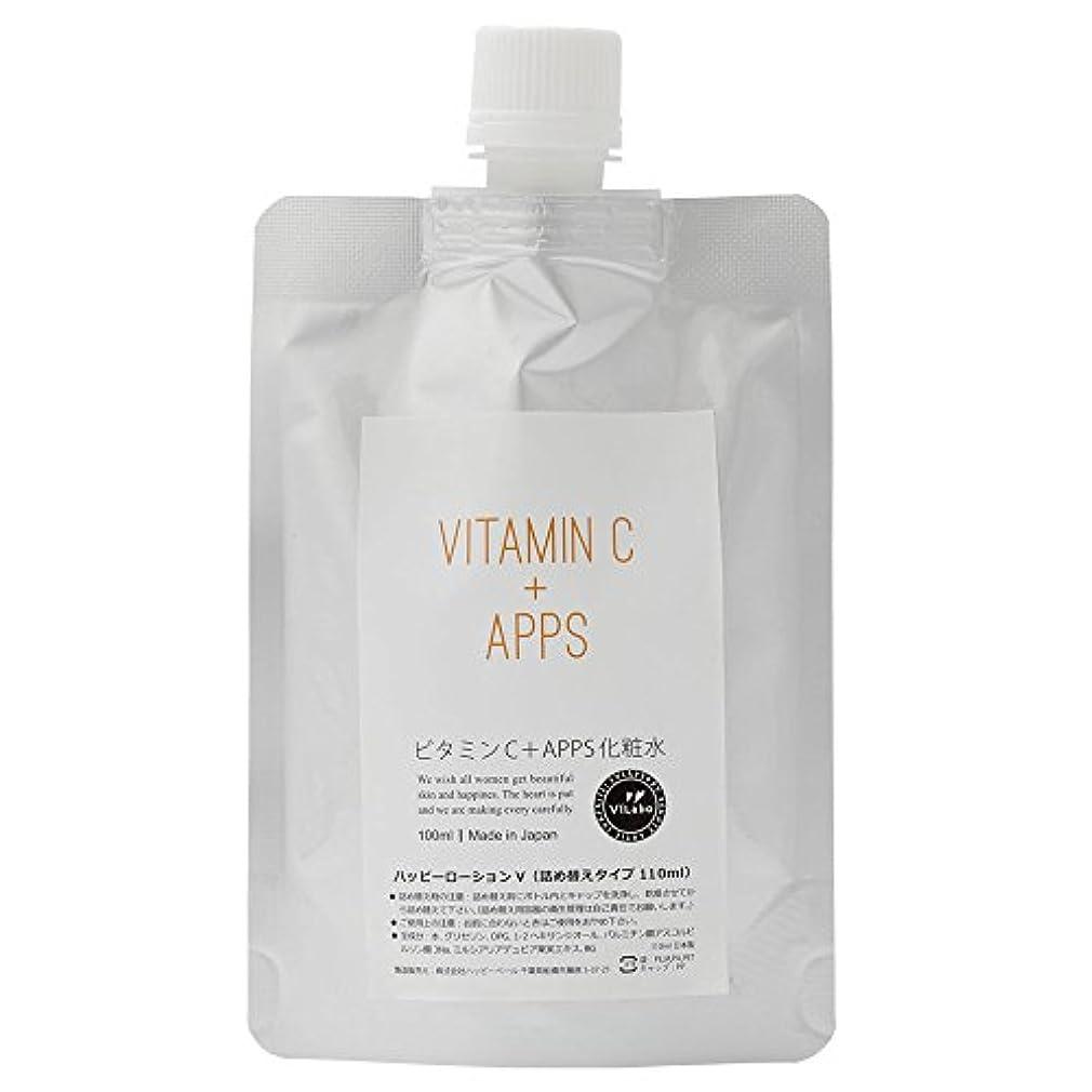 時系列シアー忠実ViLabo APPS+天然ビタミンC化粧水 (ハッピーローションV)110ml 詰め替え用パウチ ビラボ