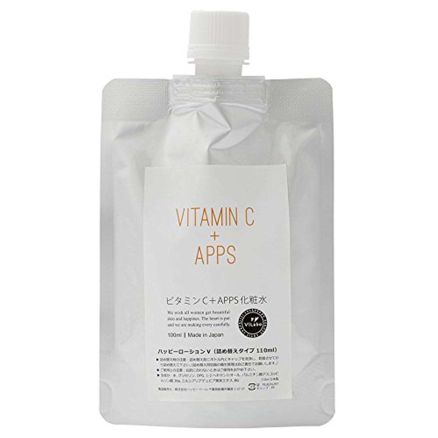 道を作るいいね悲惨ViLabo APPS+天然ビタミンC化粧水 (販売名:ハッピーローションV)110ml 詰め替え用パウチ