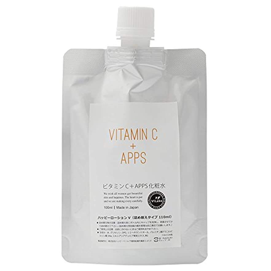 累積合計劇作家ViLabo APPS+天然ビタミンC化粧水 (販売名:ハッピーローションV)110ml 詰め替え用パウチ