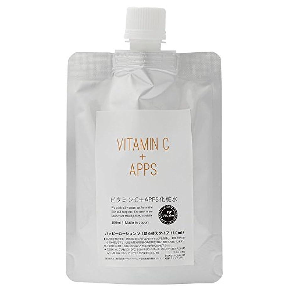 テーブルを設定する同意するトロリーバスViLabo APPS+天然ビタミンC化粧水 (販売名:ハッピーローションV)110ml 詰め替え用パウチ