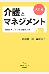 介護とマネジメント 入門編 ~施設ケアプランから始めよう (介護の本シリーズ) 単行本