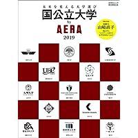 国公立大学 by AERA 2019 (AERAムック)