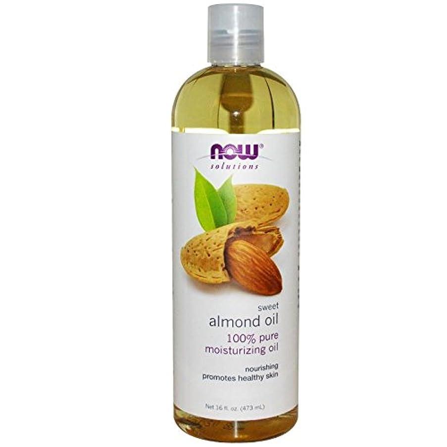 バックグラウンド石油いらいらする【国内発送】 Now Solutions Sweet Almond Oil 16 oz. (473ml) [並行輸入品]
