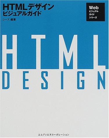 HTMLデザイン・ビジュアルガイド (Webビジュアルガイドシリーズ)の詳細を見る