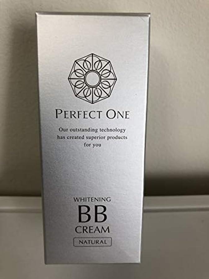 クマノミ狂気吸収する新日本製薬 パーフェクトワン 薬用ホワイトニングBBクリーム ナチュラル 25g