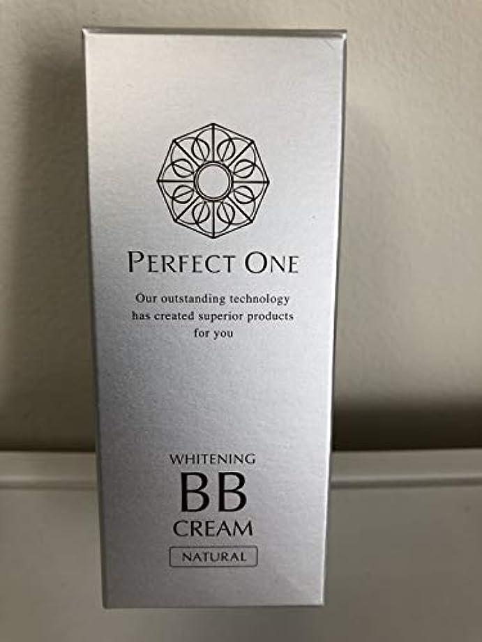 表向きおとこ口径新日本製薬 パーフェクトワン 薬用ホワイトニングBBクリーム ナチュラル 25g
