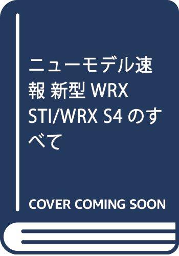 ニューモデル速報 新型WRX STI/WRX S4のすべて