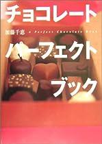 チョコレート パーフェクトブック (講談社のお料理BOOK)