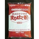 天ぷらサクサクまかせて粉 1kg /日本製粉(1袋)