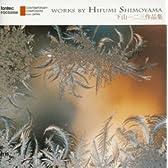 下山一二三 作品集-現代日本の作曲家シリーズ26