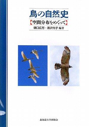 [画像:鳥の自然史―空間分布をめぐって]