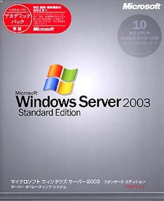 病猫背スペースMicrosoft Windows Server 2003 Standard Edition アカデミックパック 10クライアントアクセスライセンス付