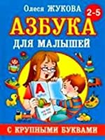 Azbuka s krupnymi bukvami dlia malyshei (in Russian)