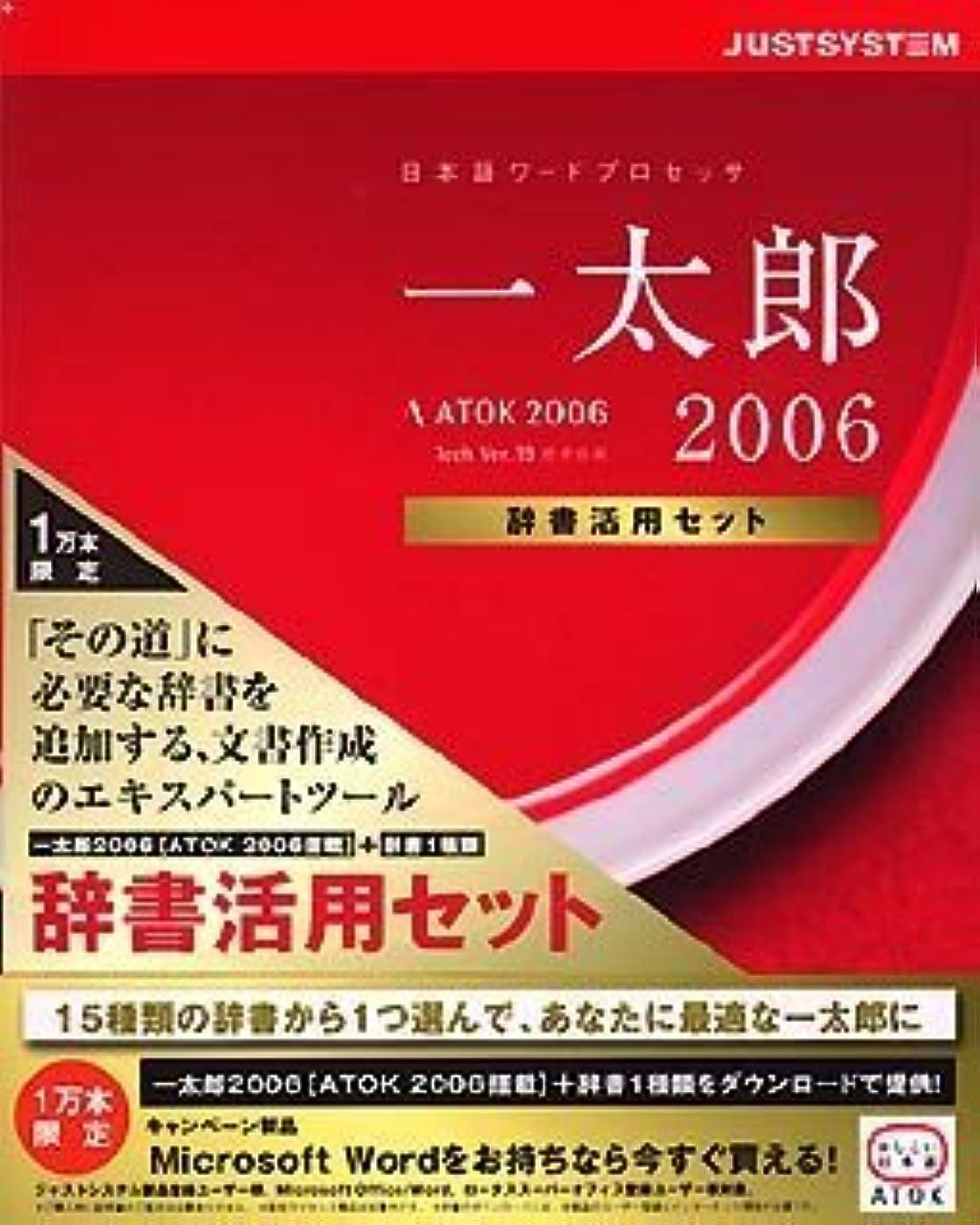 遅い安全性後継一太郎2006 [辞書活用セット] キャンペーン版
